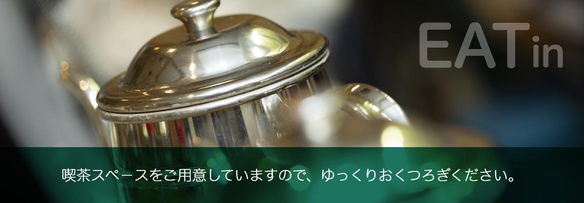喫茶スペ-スをご用意していますので、ゆっくりおくつろぎください。